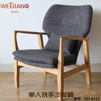 丹麦沙发椅-WJ-8315